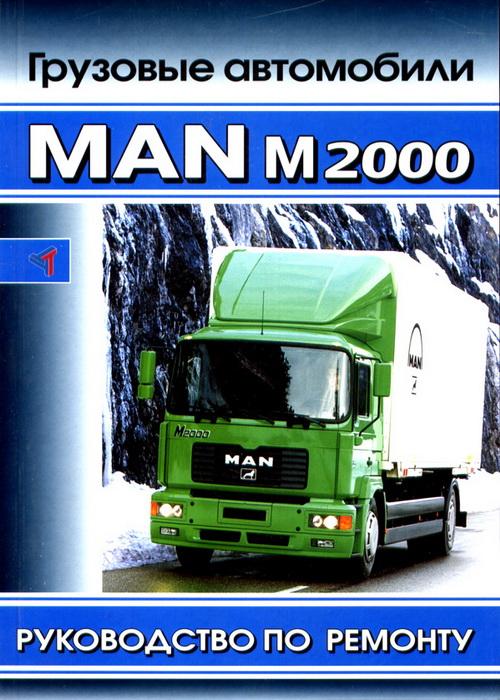 Man D2066 руководство по ремонту - фото 11